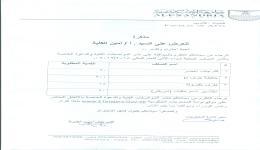 المواصفات الفنية لشراء الأحبارللعام المالى 2018/2019